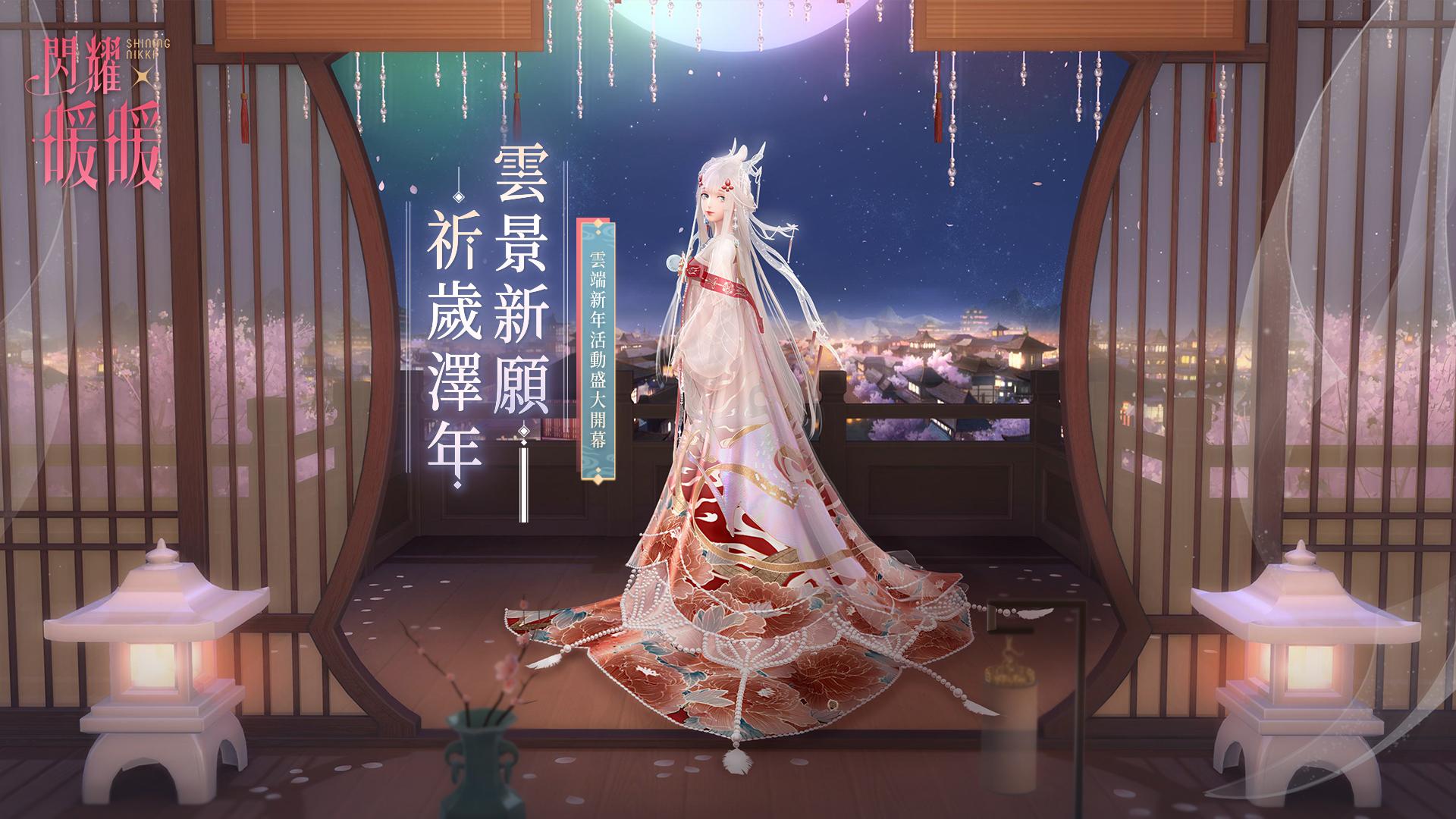 《閃耀暖暖》開啟新年主題活動「雲景新願」 設計師「鹿明」與全新閃耀套裝驚艷上線