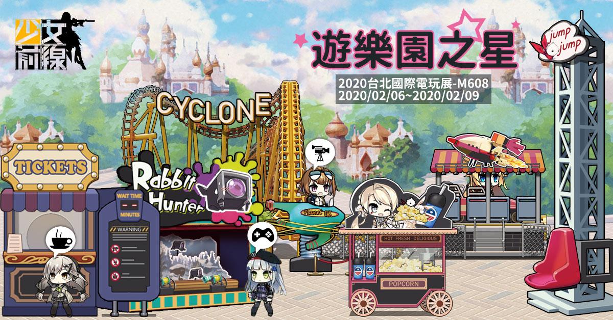 《少女前線》參展 2020 台北國際電玩展 熱門現場活動內容搶先看