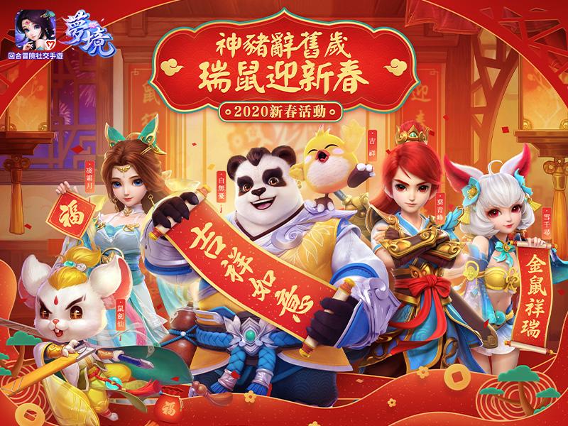 《夢境》瑞鼠迎新春!新年活動、強力神獸、豐盛晚宴三個願望一次滿足