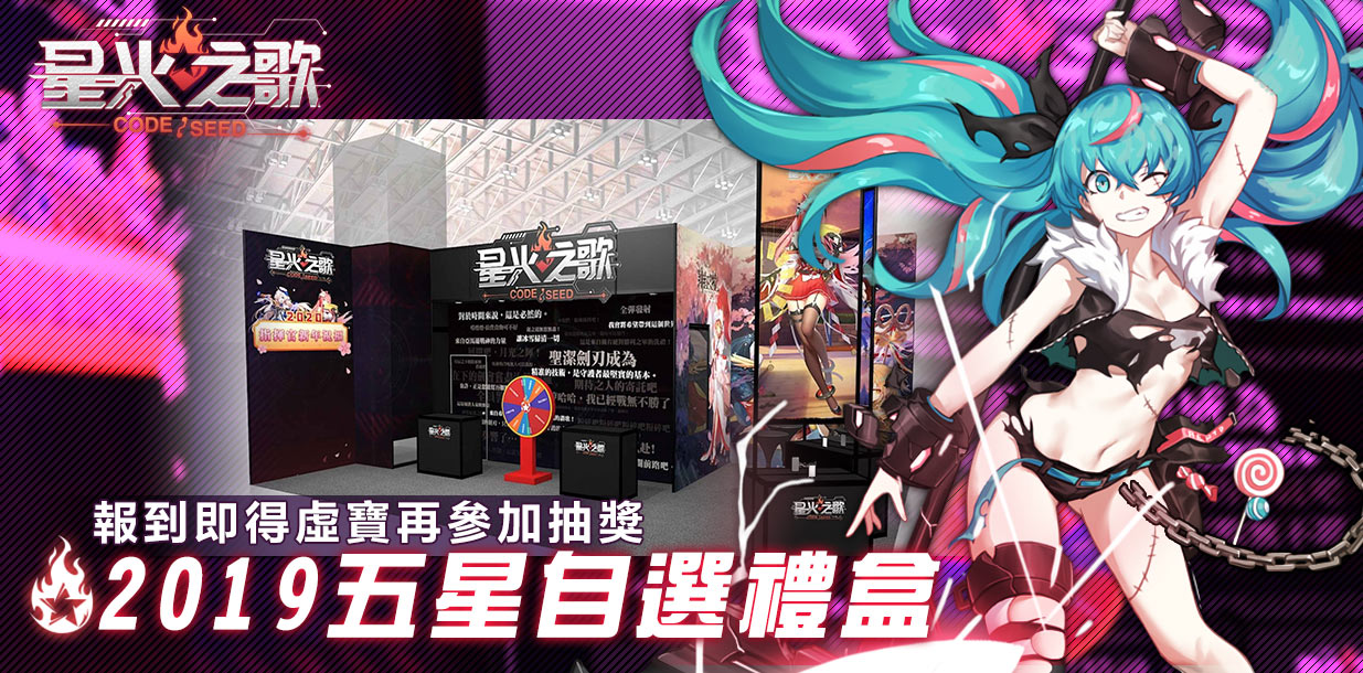 『CODE:SEED 星火之歌』2020台北國際動漫節活動內容大公開!