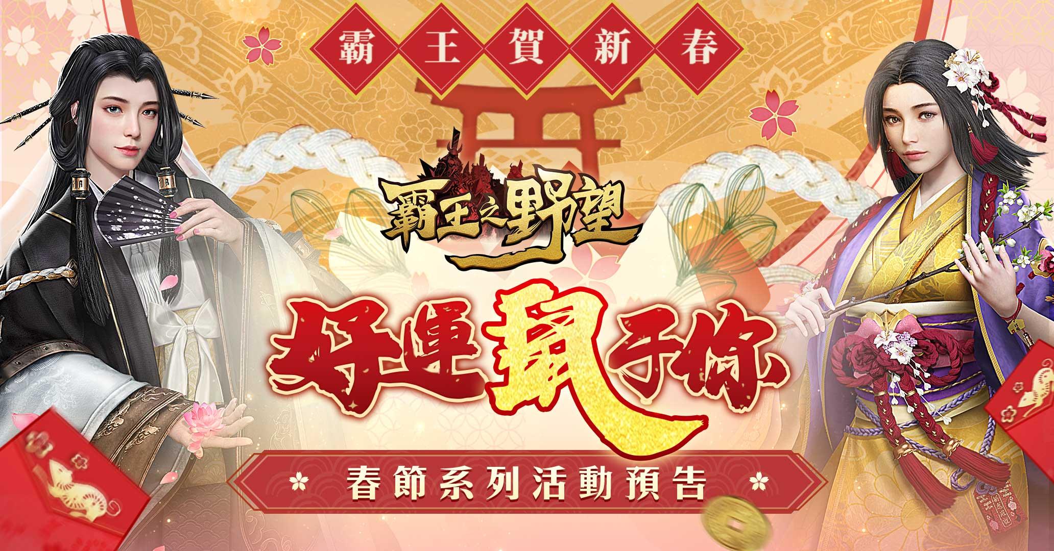 《霸王之野望》公開「春節慶典」系列玩法 名將「前田慶次」限時參戰