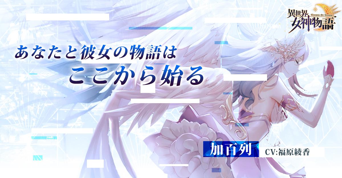 奇幻RPG《異世界女神物語》釋出重磅訊息  日本豪華聲優演繹世界知名英雄