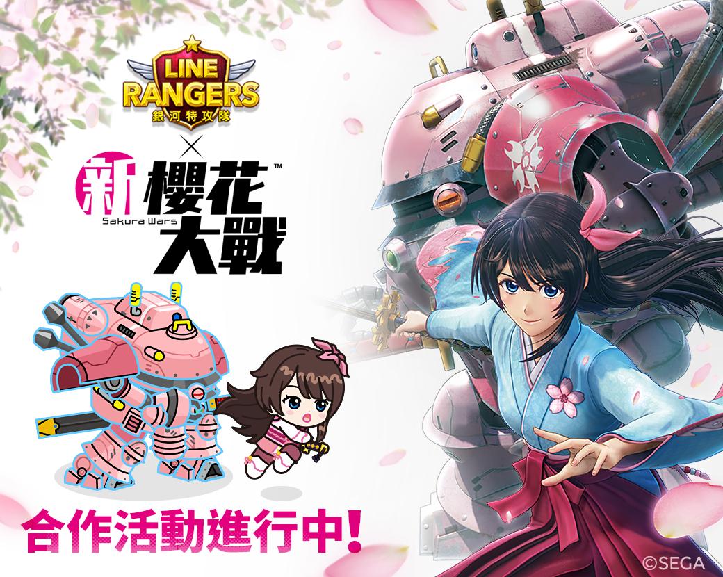 太正櫻花的浪漫風暴! LINE Rangers X新櫻花大戰合作開始! 「帝國華擊團・花組」的隊員們將化身為華麗Rangers登場