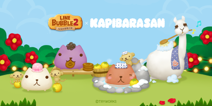 《LINE Bubble 2》與《水豚君》合作暖洋洋登場!
