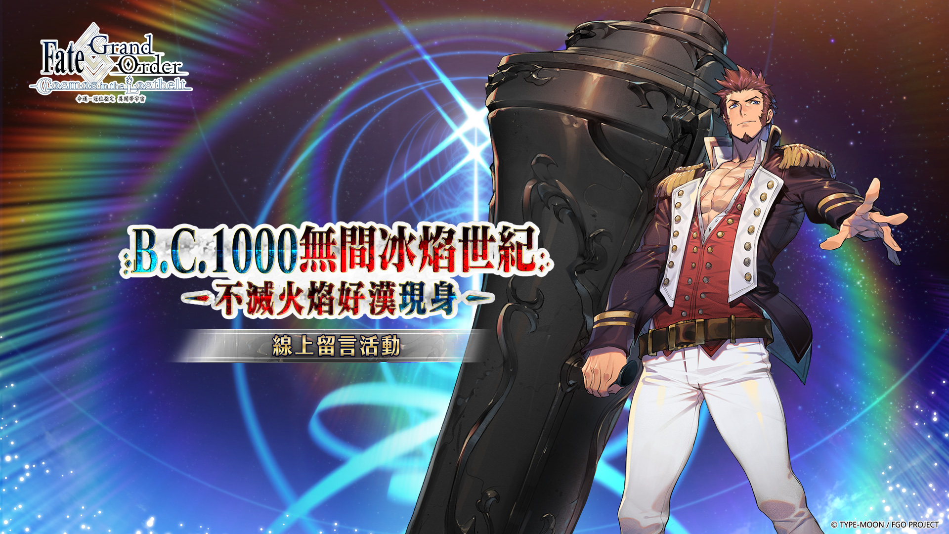 《Fate/Grand Order》繁中版舉辦線上祈福活動,號召台港澳御主齊力集氣!攜手點亮「B.C. 1000無間冰焰世紀」留言牆,一同獲得全服獎勵!