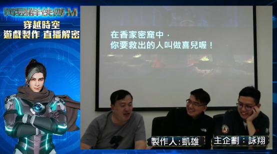 《黃易群俠傳M》製作人親臨直播現場 搶先釋出開發中遊戲畫面