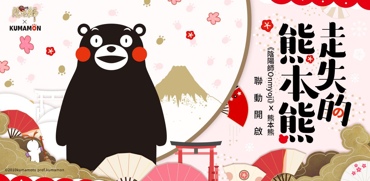 神秘來客造訪平安京!陰陽師Onmyoji X 熊本熊限定聯動活動開始