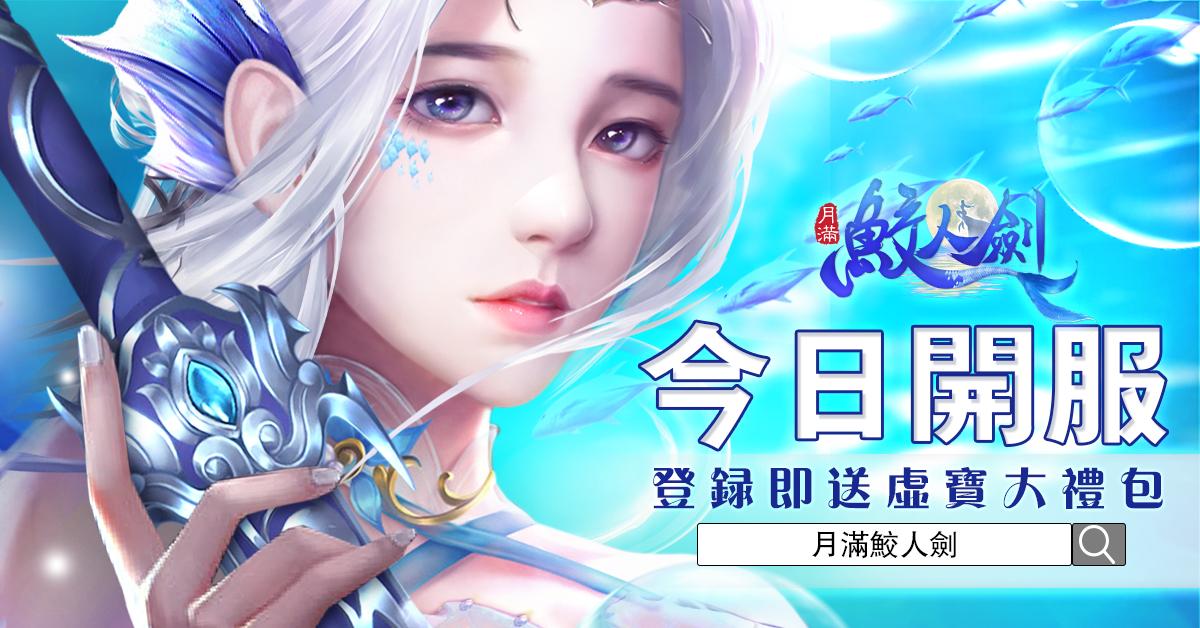東方幻想3D仙俠MMORPG《月滿鮫人劍》雙平台正式上線 開服好禮送不停!