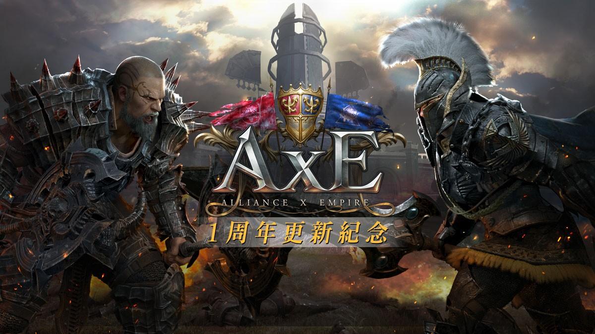 《AxE:背水一戰》歡慶上市一周年紀念, 釋出「攻城戰」與各項慶祝活動