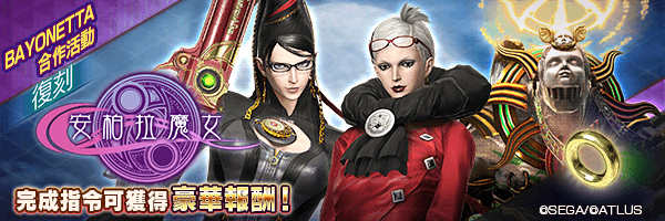 『BAYONETTA(魔兵驚天錄)』×『D×2 真‧女神轉生 Liberation』 於本日2月20日(週四)展開復刻合作活動!
