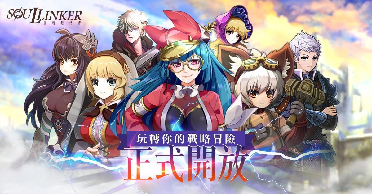 韓系策略RPG新作《靈魂鏈結者Soul Linker》玩轉你的戰略冒險!
