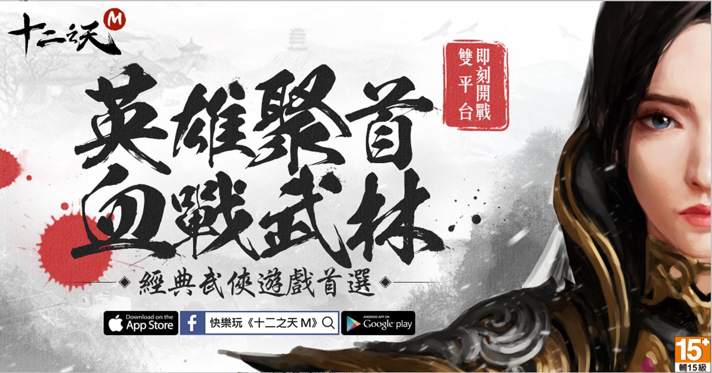 《十二之天M》03/24 首次震撼改版,等級開放,新增「龍瀑鎮」、「九轉練獄」等新內容