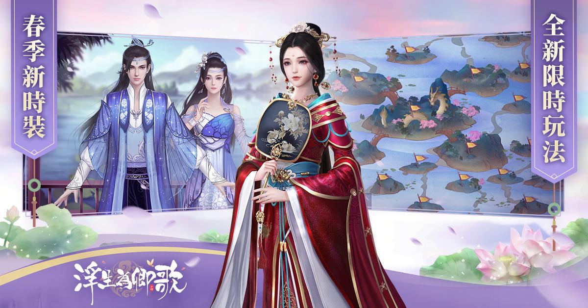 《浮生為卿歌》推出全新玩法「千島湖」 新時裝與「情緣花藤」功能同步登場