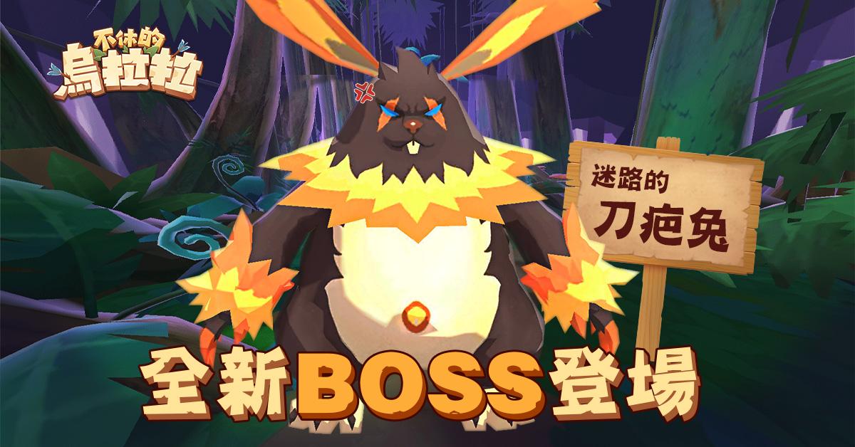 《不休的烏拉拉》推出限時「春櫻節活動」 釋出新魔王「迷路的刀疤兔」並發佈全新「傭兵系統」