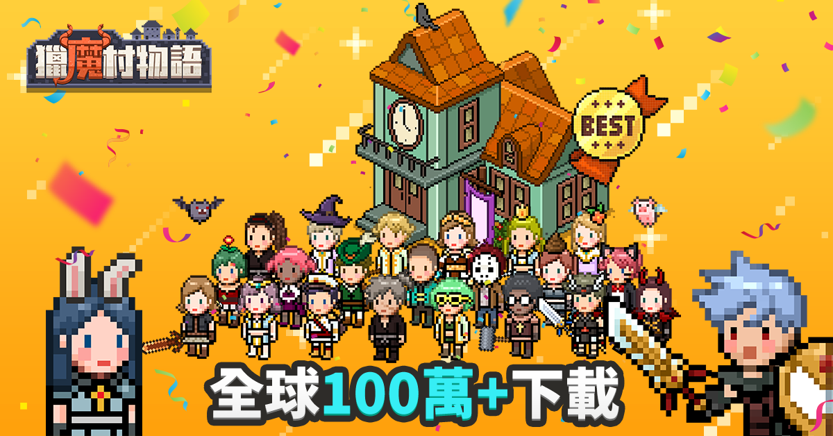 上市1周100萬下載,話題遊戲'獵魔村物語'攻略公開