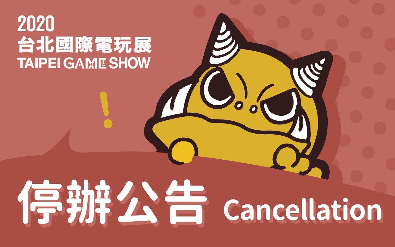 評估活動具高風險性 避免產生防疫破口 2020台北國際電玩展 宣布停辦