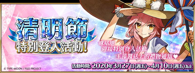 《Fate/Grand Order》繁中版清明節特別登入活動,連續登入1,000萬QP、10枚呼符全部獲得,3/27邀請御主們上線參與!