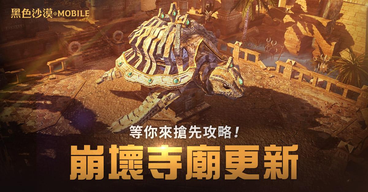 《黑色沙漠 MOBILE》崩壞寺廟全新更新,狂熱活動時間由你決定!