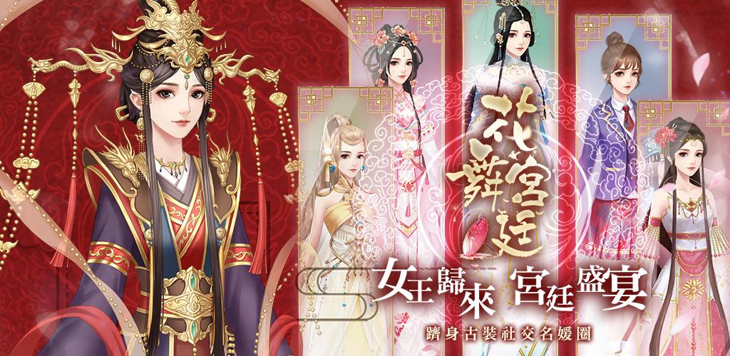 《花舞宮廷》大型改版解放少女心,用喵喵表情聯絡友誼吧!