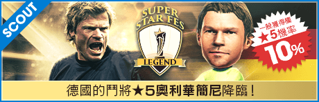 "『SEGA新創造球會 ROAD to the WORLD』 世界最優秀GK「奧利華簡尼」降臨!""SUPER STAR FES LEGEND""開催!"