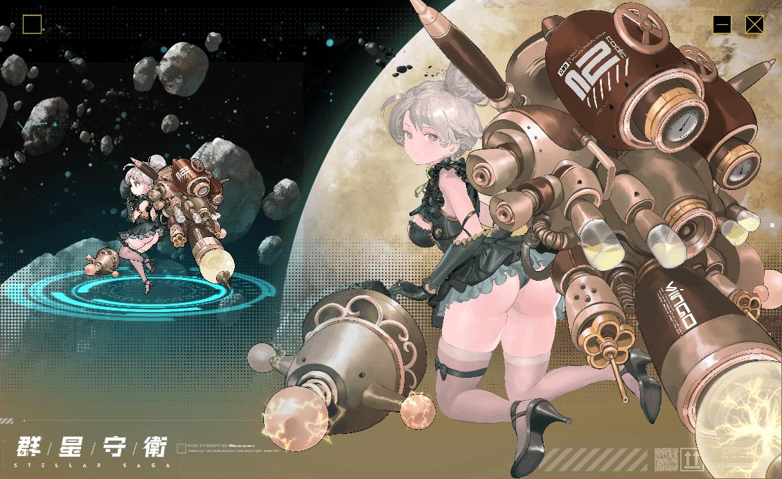 《群星守衛》首支概念PV公開,少女、科幻與戰爭的完美結合