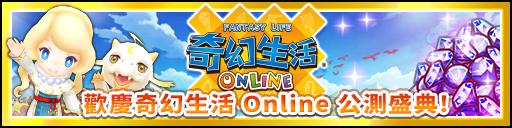 《奇幻生活Online》繁中版公測全新登場  釋出中文版專屬桌布