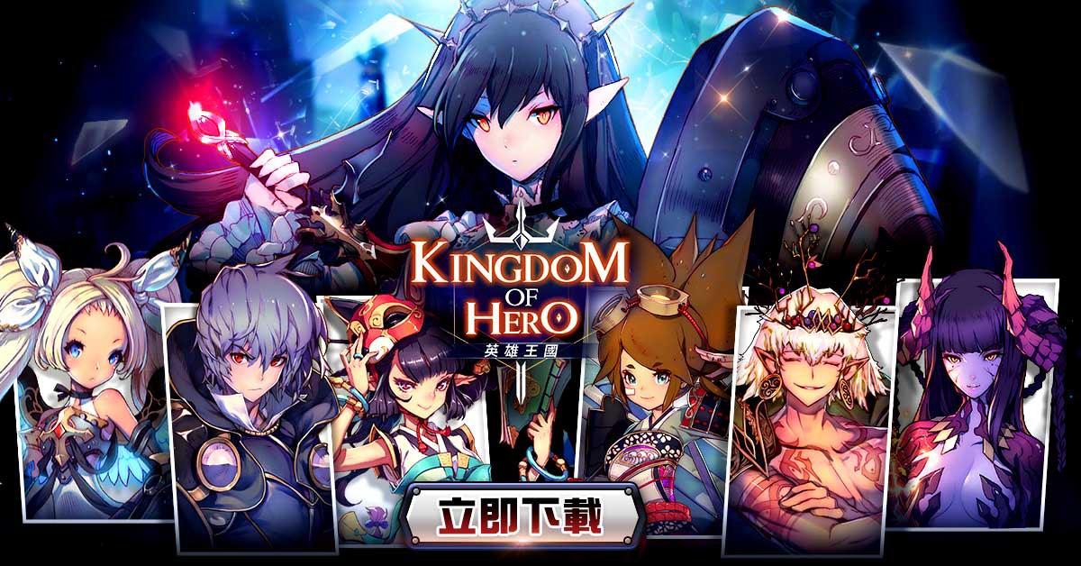 韓國策略RPG手遊《Kingdom of Hero:英雄王國》正式上市! 同步祭出大規模上市紀念活動