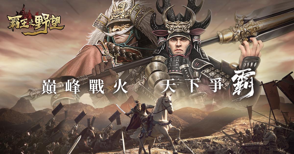 《霸王之野望》首屆跨服戰開打 「三方原合戰」點燃巔峰戰火