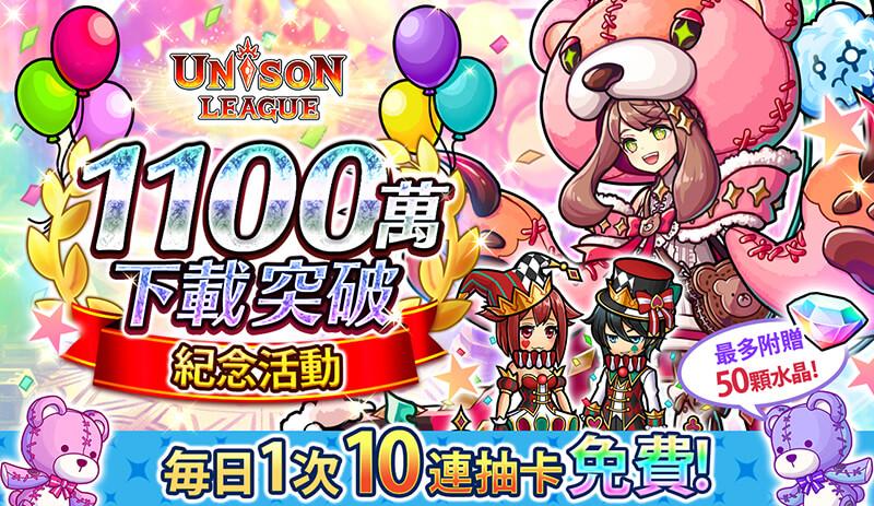 新感覺即時戰鬥RPG『UNISON LEAGUE』 全球累計突破1,100萬下載的豪華紀念活動登場! 期間中可免費執行最多附贈50顆水晶的「獎勵抽卡」!