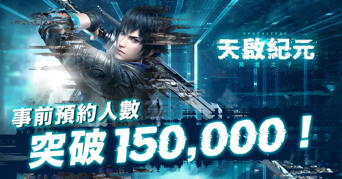 《天啟紀元:預言之子》宣布預約人數突破15萬 現在預約即抽Switch與iPhone 11