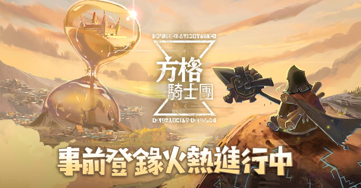 格戰策略 RPG《方格騎士團》代理權確定 事前登錄同步啟動