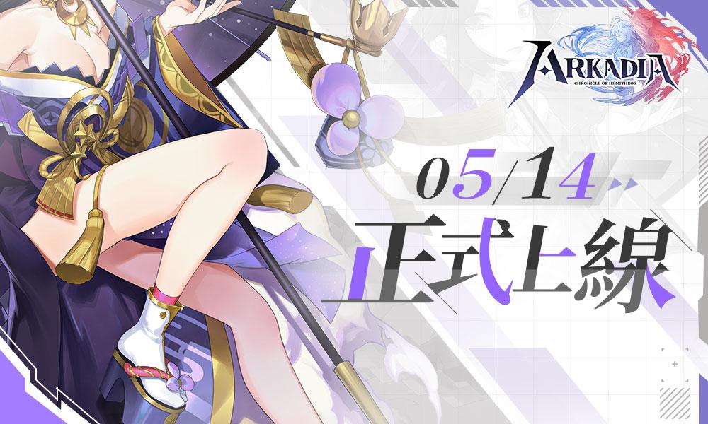 日系放置手遊阿卡迪亞於5月14日正式上線