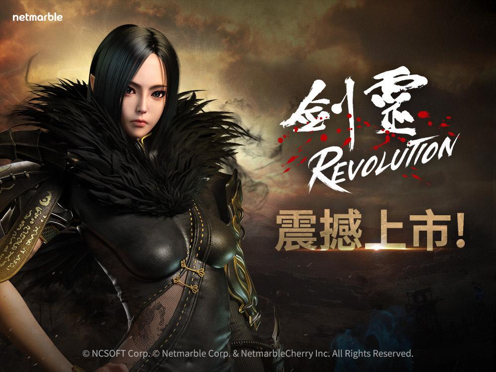 網石MMORPG手遊鉅作《劍靈:革命》 正式在台港澳等24個亞洲地區推出