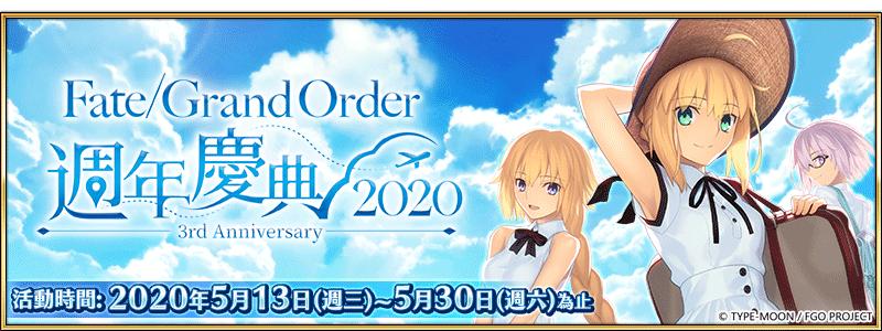 《Fate/Grand Order》繁中版2020~3rd Anniversary~ ★5斯卡薩哈=斯卡蒂、39枚全新「英靈旅裝」,5/13盛大登場