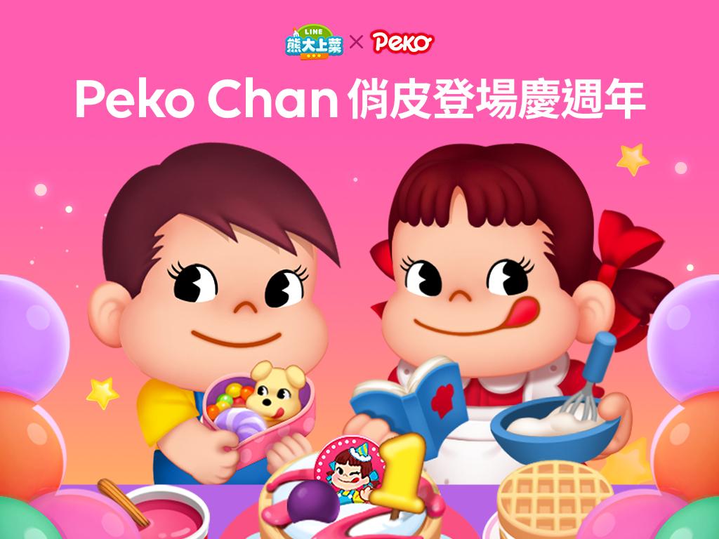《LINE 熊大上菜》歡慶1週年與全球累積下載突破500萬! 超人氣「Peko Chan」合作活動同步登場