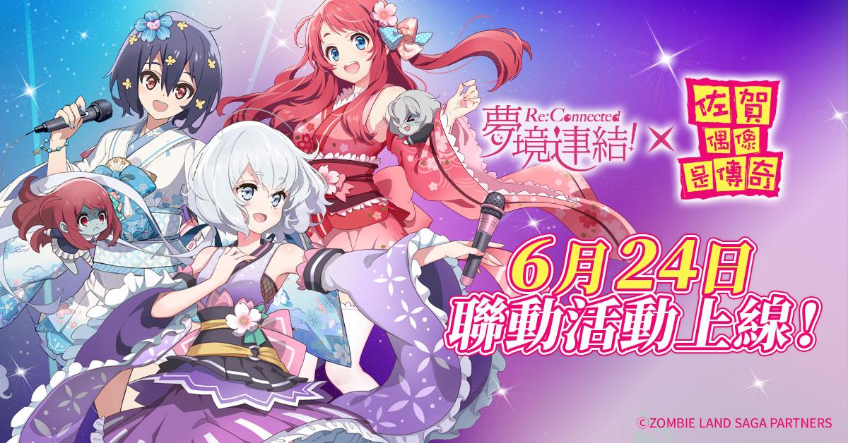 《夢境連結》x《佐賀偶像是傳奇》聯動活動6月24日正式上線!