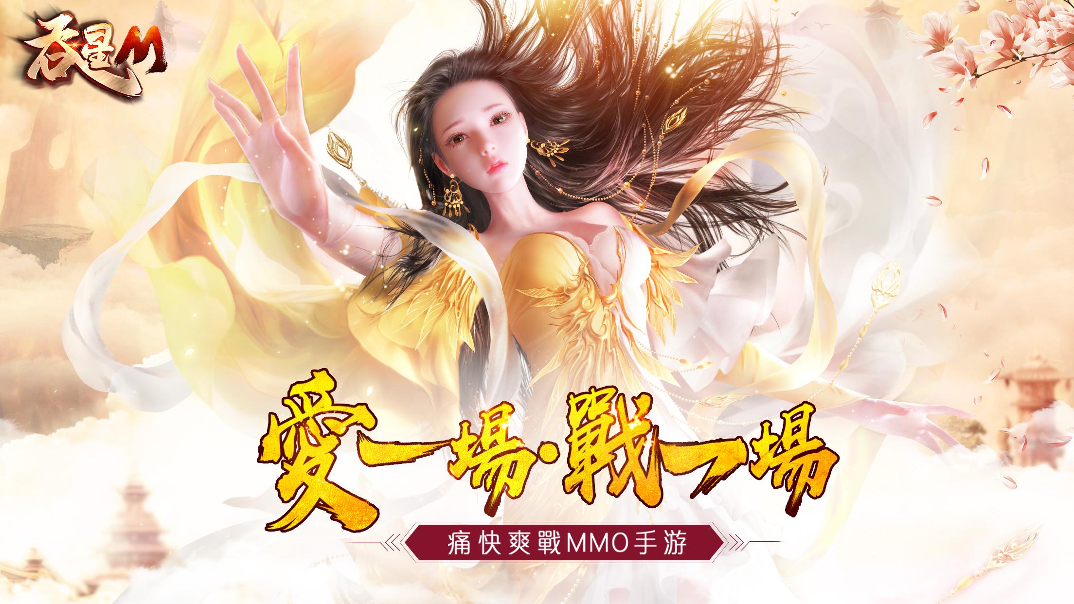 震感仙俠MMO手游《吞星M》 電影級特效場景, 雙平台六月九日正式上線!