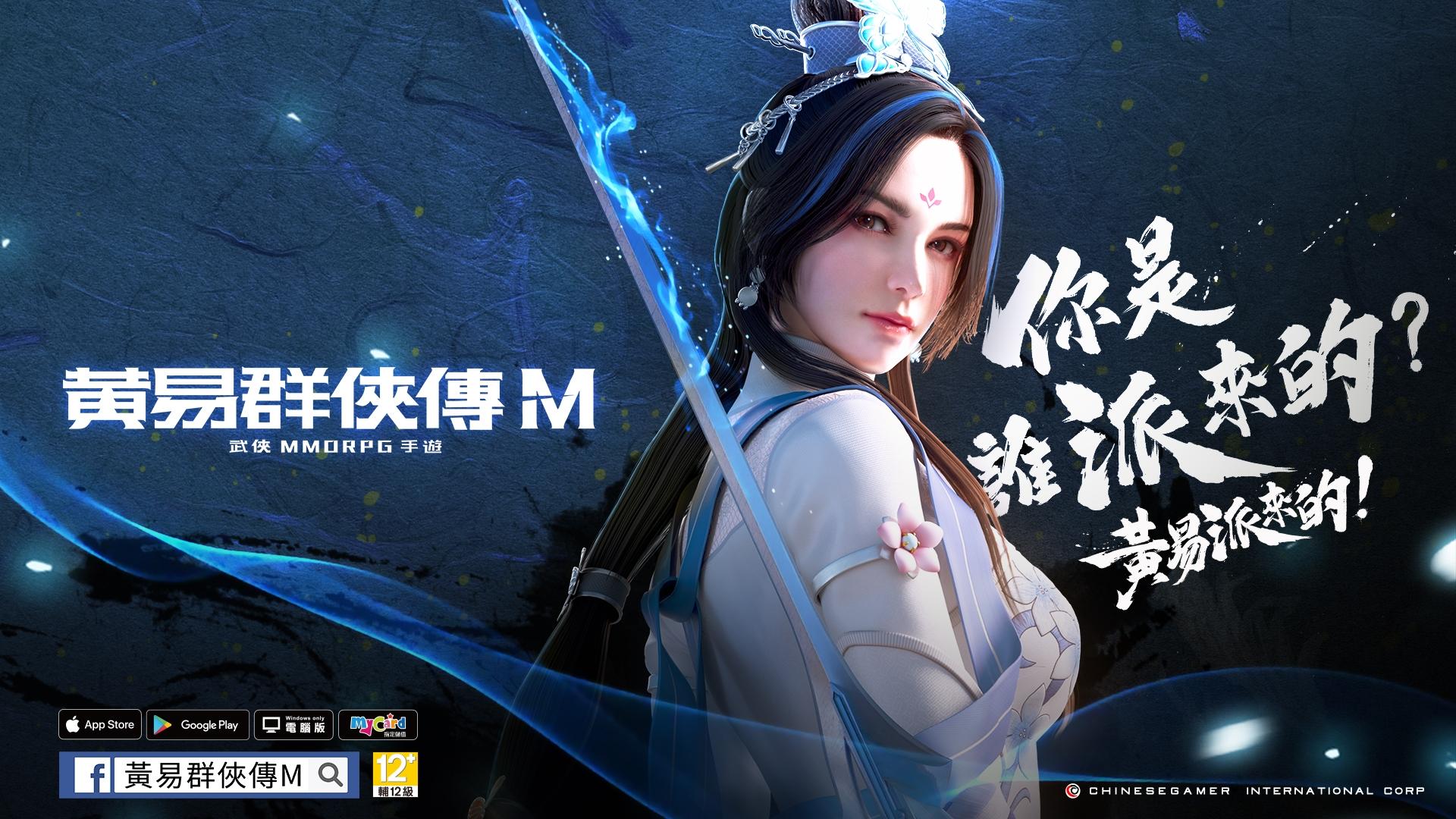 就是要派你來!《黃易群俠傳M》 台北、高雄場玩家交流會,限時開放報名中!