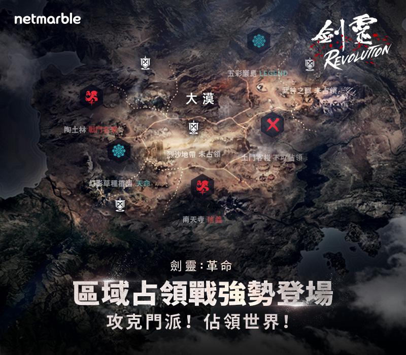 網石MMORPG手遊《劍靈:革命》  「召喚師」和「區域占領戰」將在6月25日推出