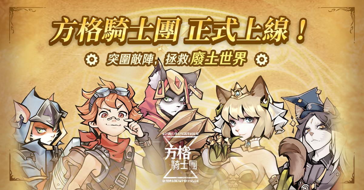 格戰策略 RPG《方格騎士團》正式開戰 教你免費得 SSR 騎士伊莉莎白一世