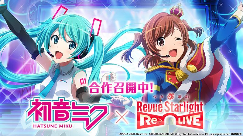 『少女☆歌劇Revue Starlight -Re LIVE-』與『初音未來』的合作召開! 登入遊戲即可獲得最多39張轉蛋券!