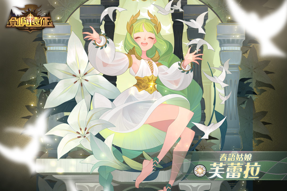 卡牌放置手遊《劍與遠征》限時領取最新半神角色『春語姑娘 芙蕾拉』