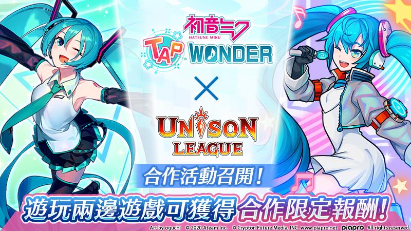 智慧型手機遊戲新作『初音未來 -TAP WONDER-』 與新感覺即時戰鬥RPG『UNISON LEAGUE』的合作活動召開! 可獲得初音未來的合作角色及限定道具!