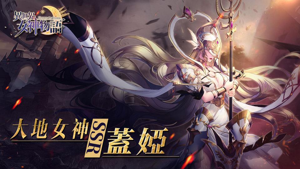 《異世界女神物語》大地女神「蓋婭」參戰!端午活動和女神一起度過炎炎夏日
