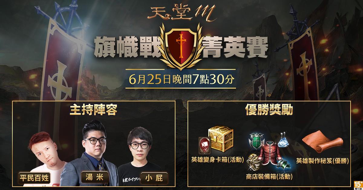 《天堂M》旗幟戰菁英賽 總決賽6月25日即將開戰! 線上觀賽預測拿獎勵、加碼放送英雄級變身!