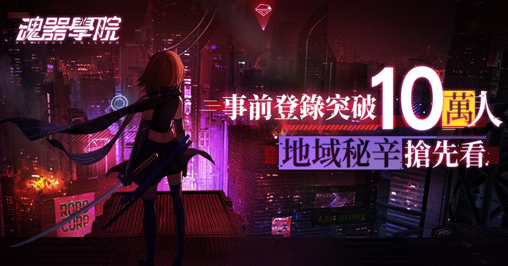 班長募集突破 10 萬人 美少女放置 RPG《魂器學院》全地域完整公開