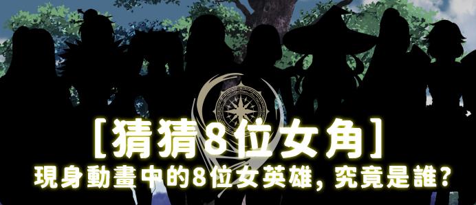 2020年秋季動畫 《王之逆襲:意志的繼承者》 釋出2位原作角色 紀念活動[猜猜8位女角]  正式開放