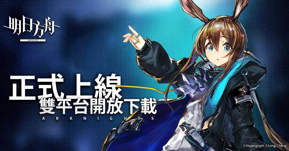 新型態戰術攻防 RPG《明日方舟》雙平台正式上線 同步公開系列活動及特別追加獎勵