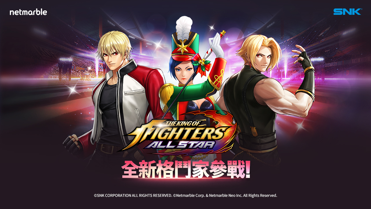 《THE KING OF FIGHTERS ALLSTAR》迎更新  全新格鬥家、戰鬥卡、活動登場