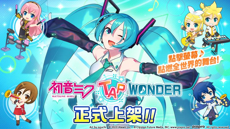 大家一起製作的初音未來智慧型手機遊戲 『初音未來 -TAP WONDER-』正式上架! 跟著初音未來巡迴世界的點擊&LIVE演唱會遊戲!